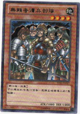 File:ExiledForce-SP01-TC-R.png