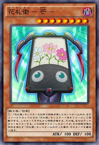 File:FlowerCardianZebraGrass-JP-Anime-AV.png