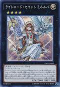 MinervatheExaltedLightsworn-CORE-JP-SR