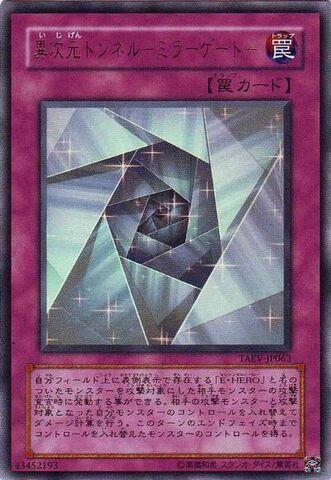 File:MirrorGate-TAEV-JP-UR.jpg