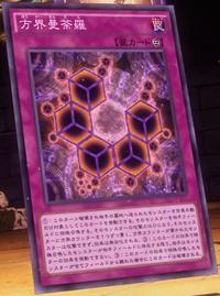 CubicMandala-JP-Anime-MOV3