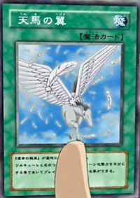 PegasusWing-JP-Anime-DM