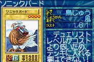 SonicBird-GB8-JP-VG