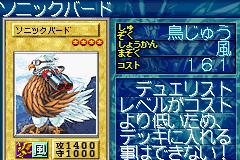 File:SonicBird-GB8-JP-VG.png
