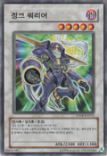 JunkWarrior-DP08-KR-C-UE