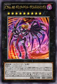 NumberC40GimmickPuppetofDarkStrings-JP-Anime-ZX