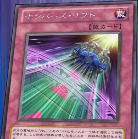 File:NumberLifter-JP-Anime-ZX.png