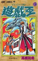 YugiohOriginalManga-VOL21-JP