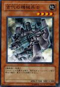 AncientGearSoldier-SD10-JP-C