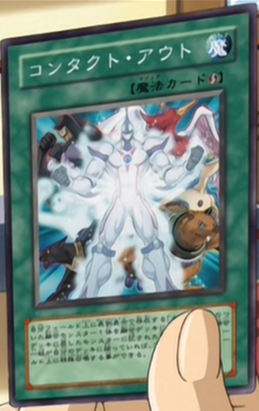 File:ContactOut-JP-Anime-GX.png