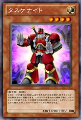 File:TasukeKnight-JP-Anime-ZX.png