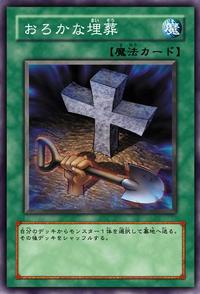 FoolishBurial-JP-Anime-5D