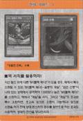 StrategyCard1-DP11-KR