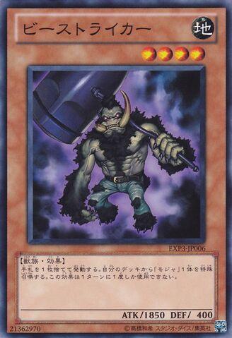 File:BeastStriker-EXP3-JP-C.jpg