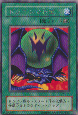 File:DragonTreasure-B2-JP-R.jpg