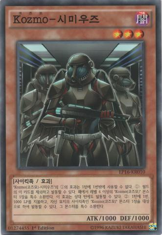 File:KozmoSoartroopers-EP16-KR-C-1E.png