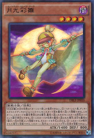 File:LunalightKaleidoChick-DBLE-JP-UPR.png