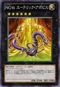 NewOrder6EthericApophis-JP-Anime-ZX