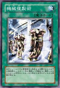 MachineDuplication-JP-Anime-5D