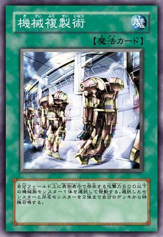 File:MachineDuplication-JP-Anime-5D.png