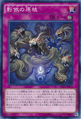 File:ShaddollCore-DUEA-JP-C.png