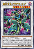 SupremeKingDragonClearWing-JP-Anime-AV