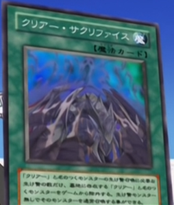File:ClearSacrifice-JP-Anime-GX.png