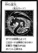 DivineEvolution-JP-Manga-R