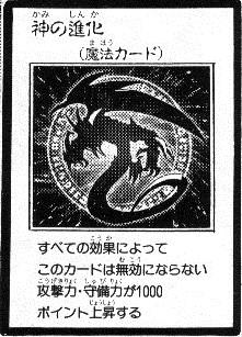 File:DivineEvolution-JP-Manga-R.jpg
