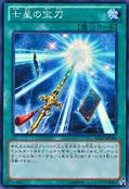 SacredSwordofSevenStars-LTGY-JP-SR
