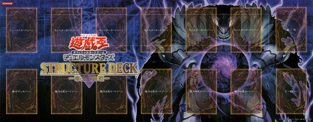 File:Structure Deck Advent of the Emperor.jpg