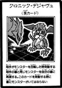 ChronicDéjàVu-JP-Manga-R
