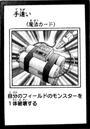 File:MixUp-JP-Manga-ZX.png