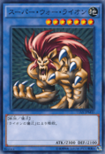 SuperWarLion-15AX-JP-C-RP