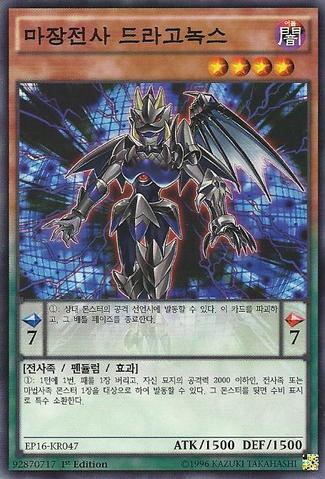 File:DragonoxtheEmpoweredWarrior-EP16-KR-C-1E.png