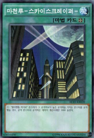 File:Skyscraper-AE10-KR-C-UE.png