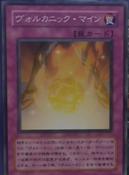 VolcanicMine-JP-Anime-GX