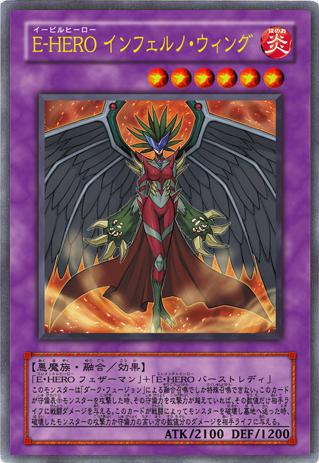 File:EvilHEROInfernoWing-JP-Anime-GX.png