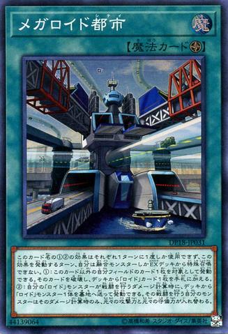 File:MegaroidCity-DP18-JP-SR.png