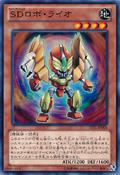 SuperDefenseRobotLio-JOTL-JP-C