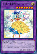 BloomPrimatheMelodiousChoir-SHVI-JP-R
