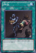 Confiscation-BE01-JP-C