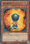 CrashbugX-GENF-KR-C-UE