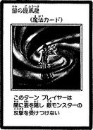 DarkWallofWind-JP-Manga-DM
