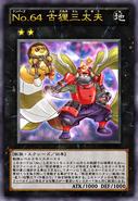 Number64RoninRaccoonSandayu-JP-Anime-ZX