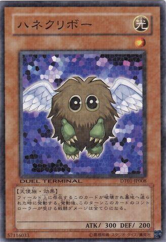 File:WingedKuriboh-DT01-JP-DNPR-DT.jpg