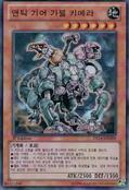 AncientGearGadjiltronChimera-DS14-KR-UR-1E