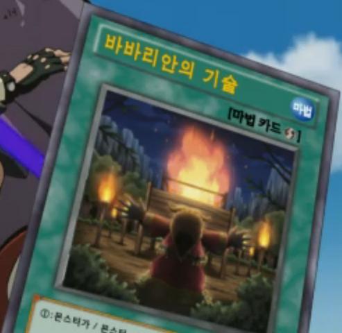 File:BattleguardMagic-KR-Anime-AV.png