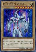 ElementalHERONeos-DE01-JP-SR