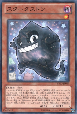 File:Starduston-PRIO-JP-NR.png